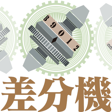 差分机 | A Difference Engine logo